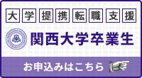 関西大学卒業生