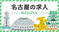名古屋の求人
