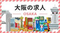 大阪の求人